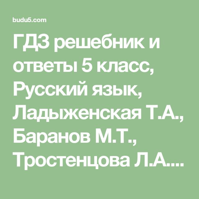 Гдз решебник и ответы 5 класс, русский язык, ладыженская т. А.