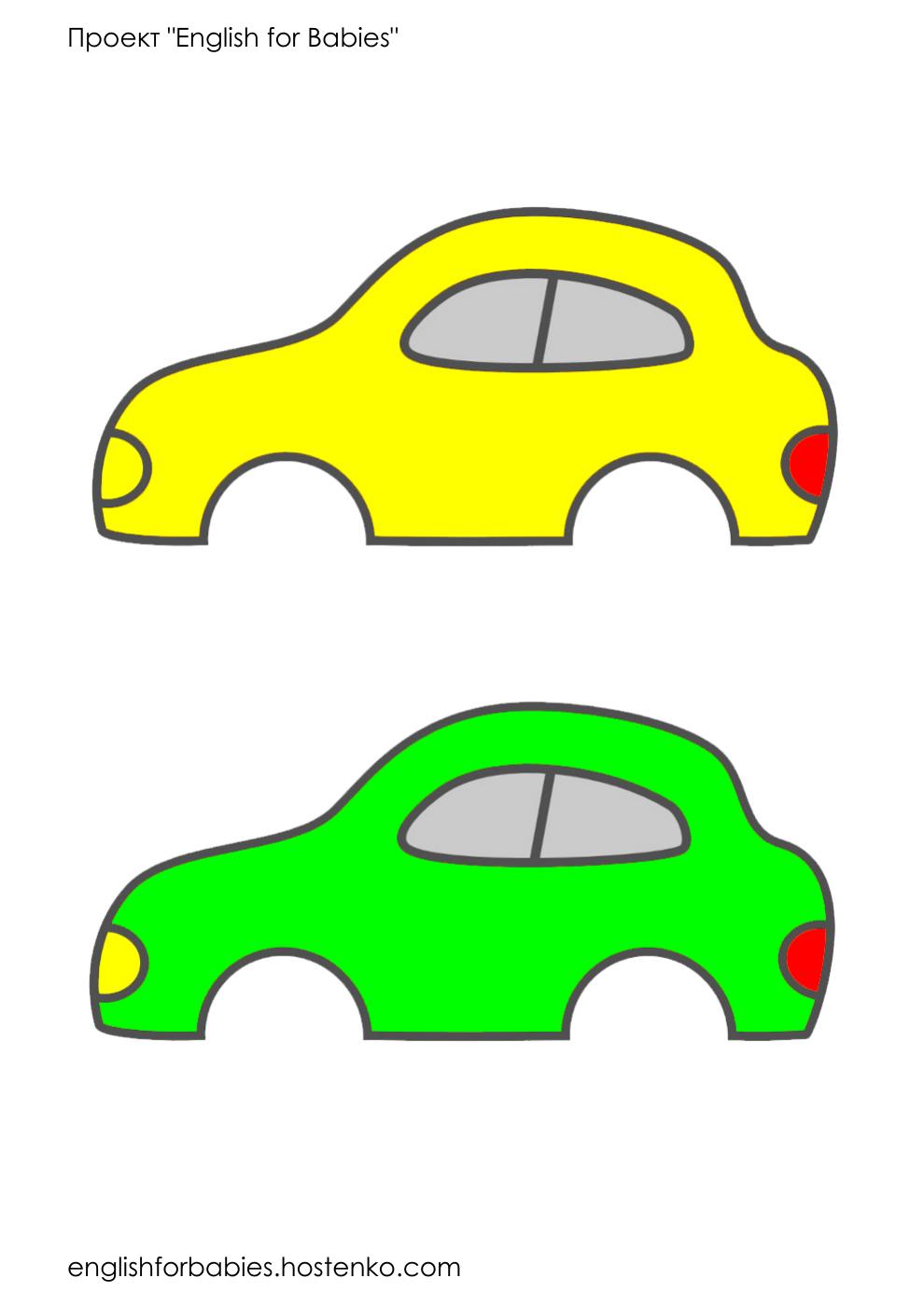 Картинка машины для аппликации