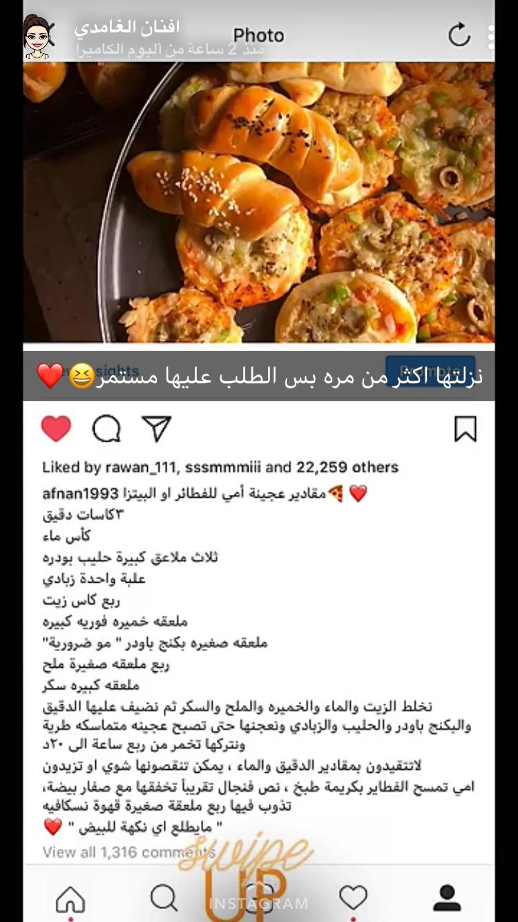 عجينه الفطاير Cooking Food Beef