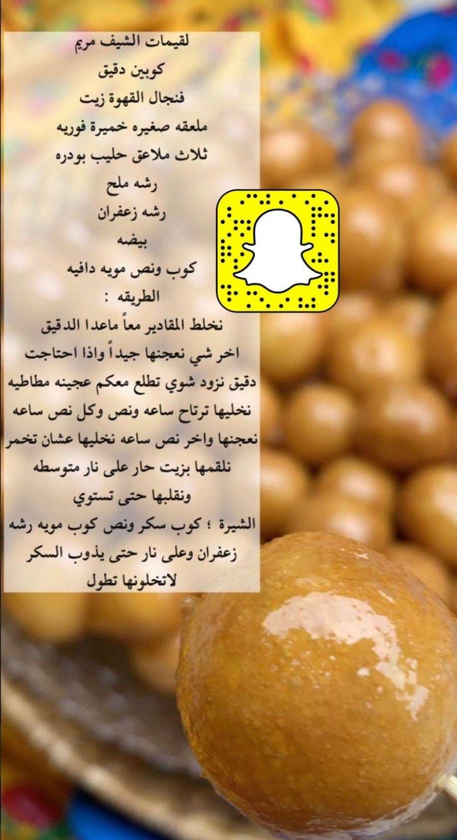 Pin By Azaam Saad On اللقيمات وخواتها Food Cheese Dairy