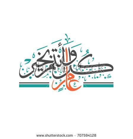 Arabic Calligraphy Of happy new year phrase, use it for greeting ...
