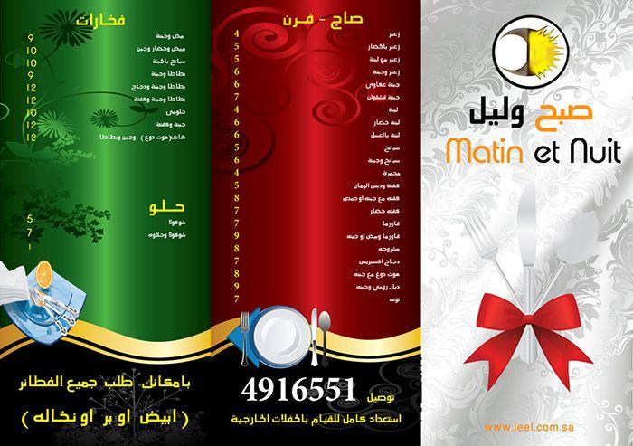 نموذج تصميم قائمة طعام منيو مطعم ليل ونهار في الرياض السعودية Background Images Photography Wallpaper Backgrounds