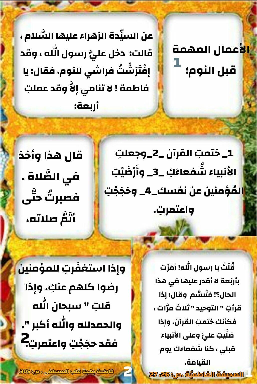 Pin By Latifa Elkheshen On Arabic Words Arabic Words Words Peanuts Comics