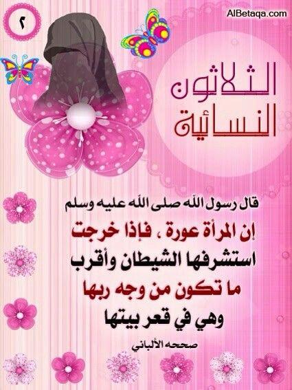 Pin By Maria On الثلاثون النسائية Kids Modest Quran Verses Learn Islam