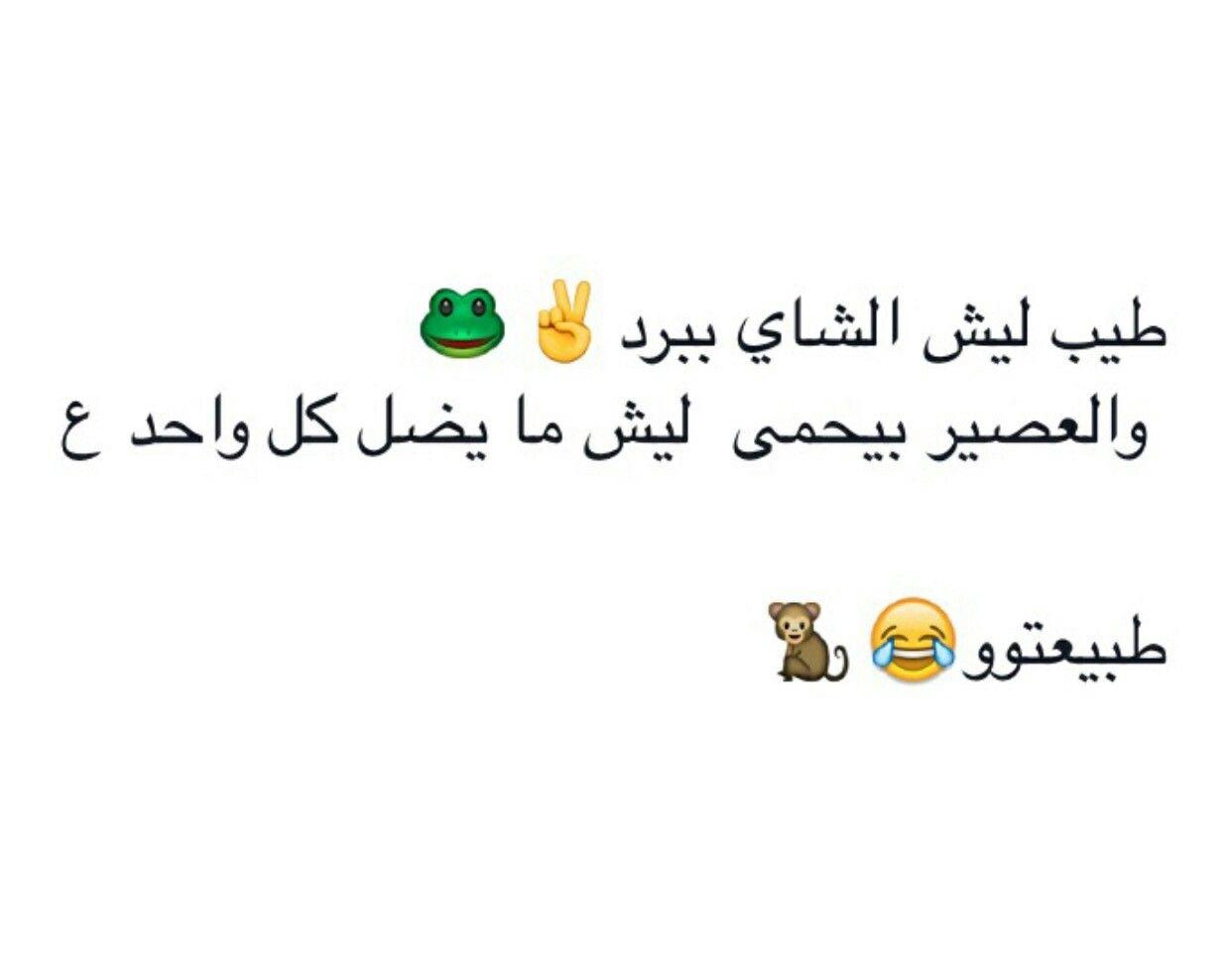 ليش Funny Arabic Quotes Quotes Jokes
