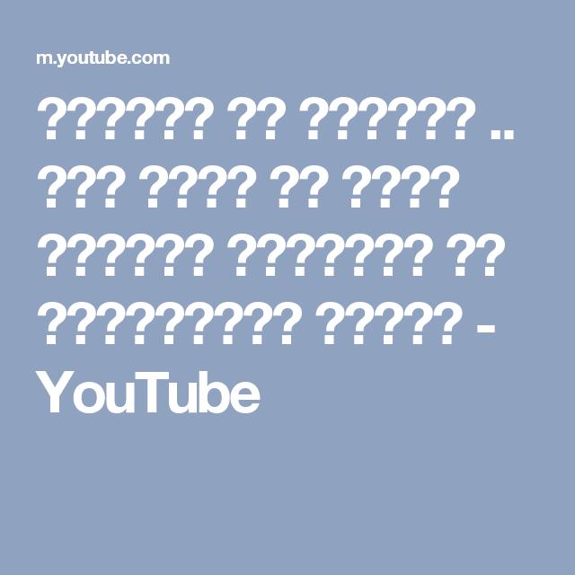 الدوار أو الدوخة عرض ناتج عن تحرك الرمال الأذنية أو كريستالات الأذن Youtube Youtube Blog How To Make
