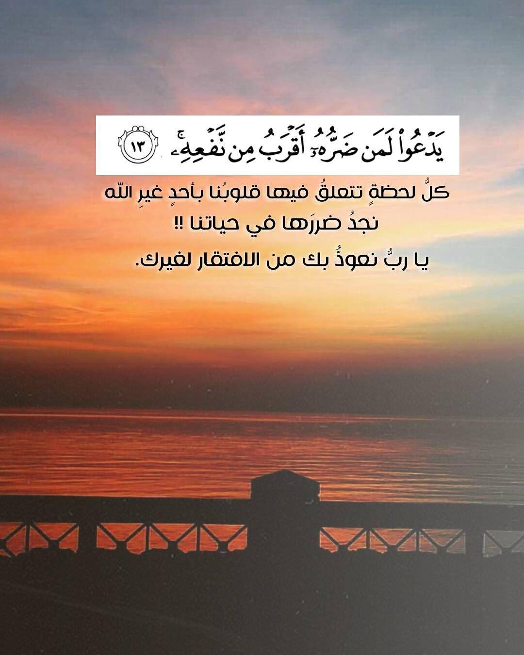 آية و حكمة On Instagram يدعو ل م ن ض ر ه أقرب من نفعه كل لحظة تتعلق فيها قلوب نا Quran Verses Quran Quotes Inspirational Quran Quotes Verses