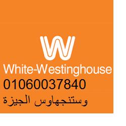 رقم صيانة ثلاجه وايت وستنجهاوس مدنية نصر 01223179993 0235710008 توكيل وايت وستنجهاوس Company Logo Tech Company Logos Logos