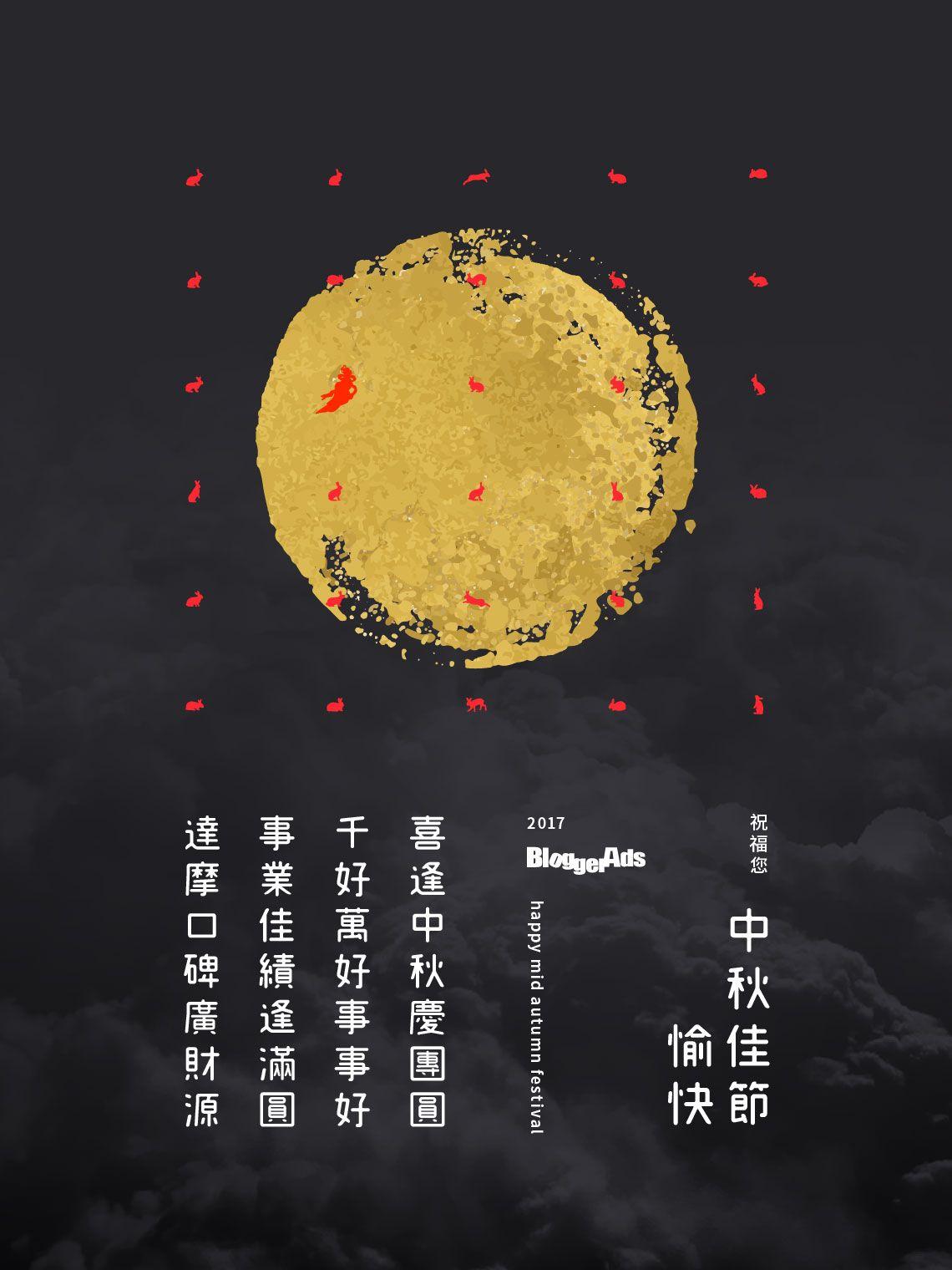 2017 中秋電子賀卡 | Festival design