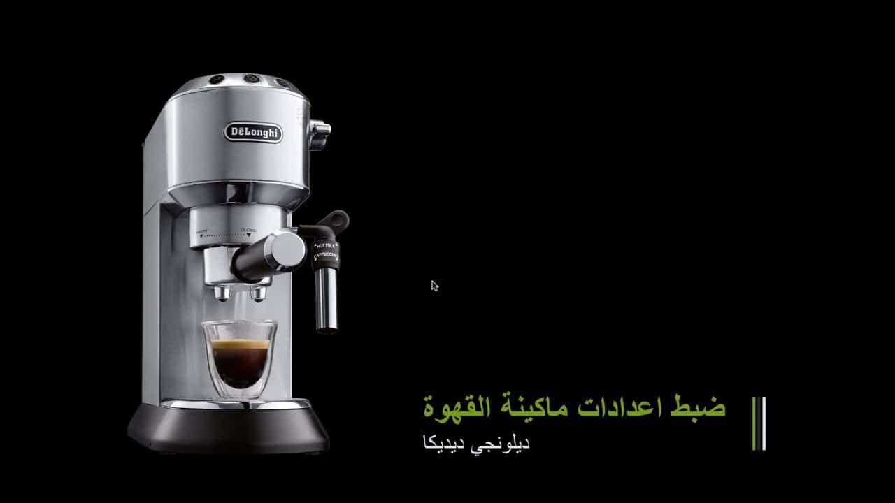 افضل مكائن القهوة ديلونجي الدليل الشامل لضبط اعدادات ماكينة القهوة ديلونجي شرح كامل مفصل Espresso Machine Coffee Coffee Maker