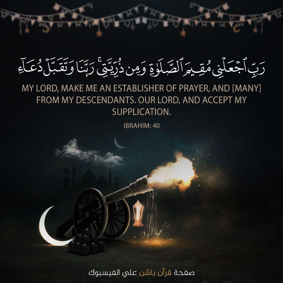 في 7 رمضان 2020 I اللهم تقبل منا الدعاء يارب العالمين Islamic World Quran My Lord