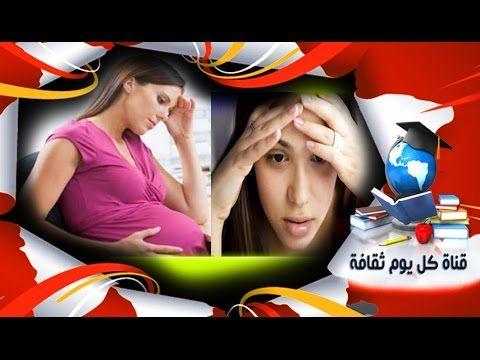 الصداع والحمل الصداع اثناء الحمل قاتل رجاء عدم التهاون بالام صداع الحامل Frosted Flakes Cereal Box Cereal Box Cereal