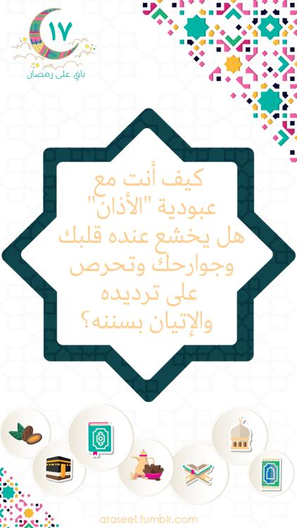 باق على رمضان 17 يوماكيف أنت مع عبودية الأذان هل In 2020 Blog Backgrounds Retro Art Frame