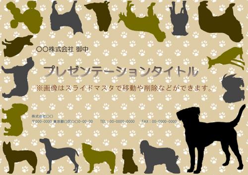 犬 ドッグのテーマ Powerpoint パワーポイント パワーポイント テンプレート テーマ