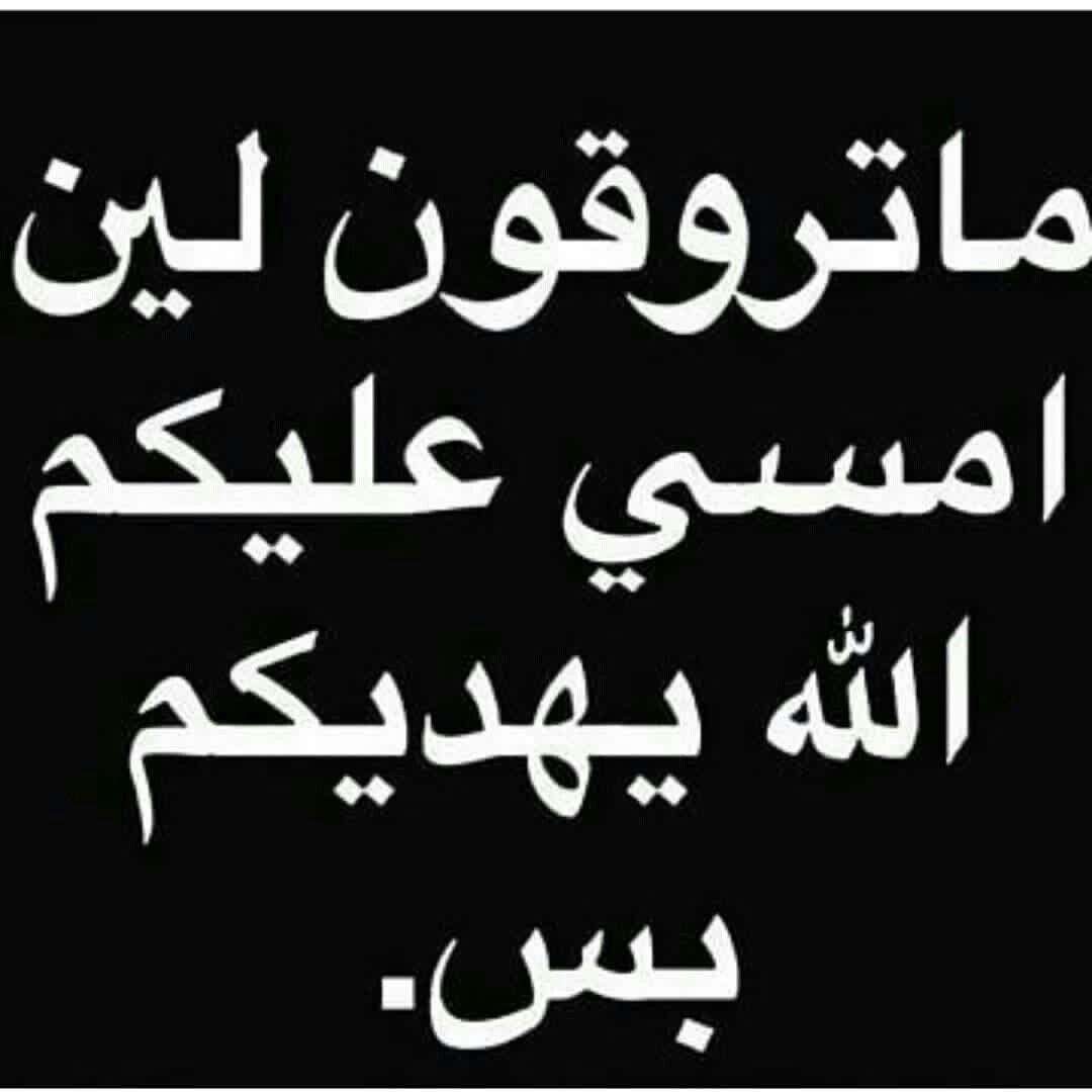 مساء الخير H G Funny Arabic Quotes Beautiful Arabic Words Words