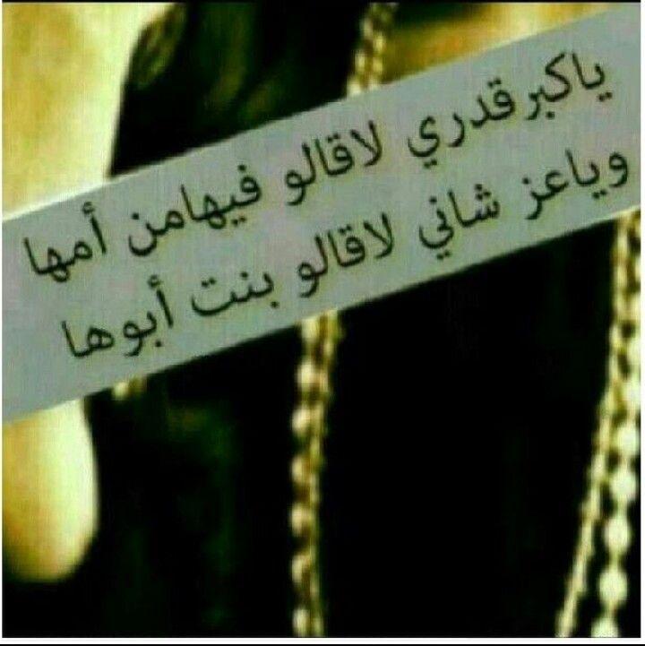ياكبر قدري ﻻ قالوا فيها من أمها وياعز شآني ﻻقالوا بنت أبوها Love Words Quotes Arabic Quotes