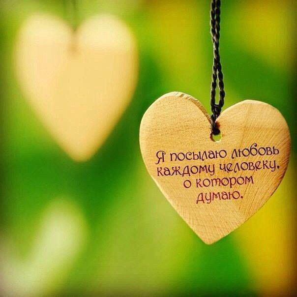 Открытка дарю свое сердце