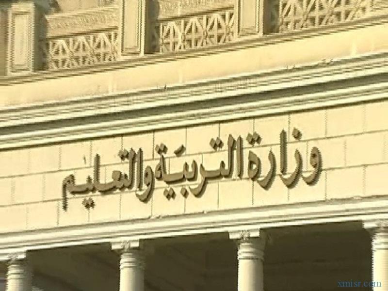 قواعد المفاضلة بين المتقدمين الي مسابقة وزارة التربية والتعليم التي حددتها الوزارة Education Jobs Browser Icon Egypt News