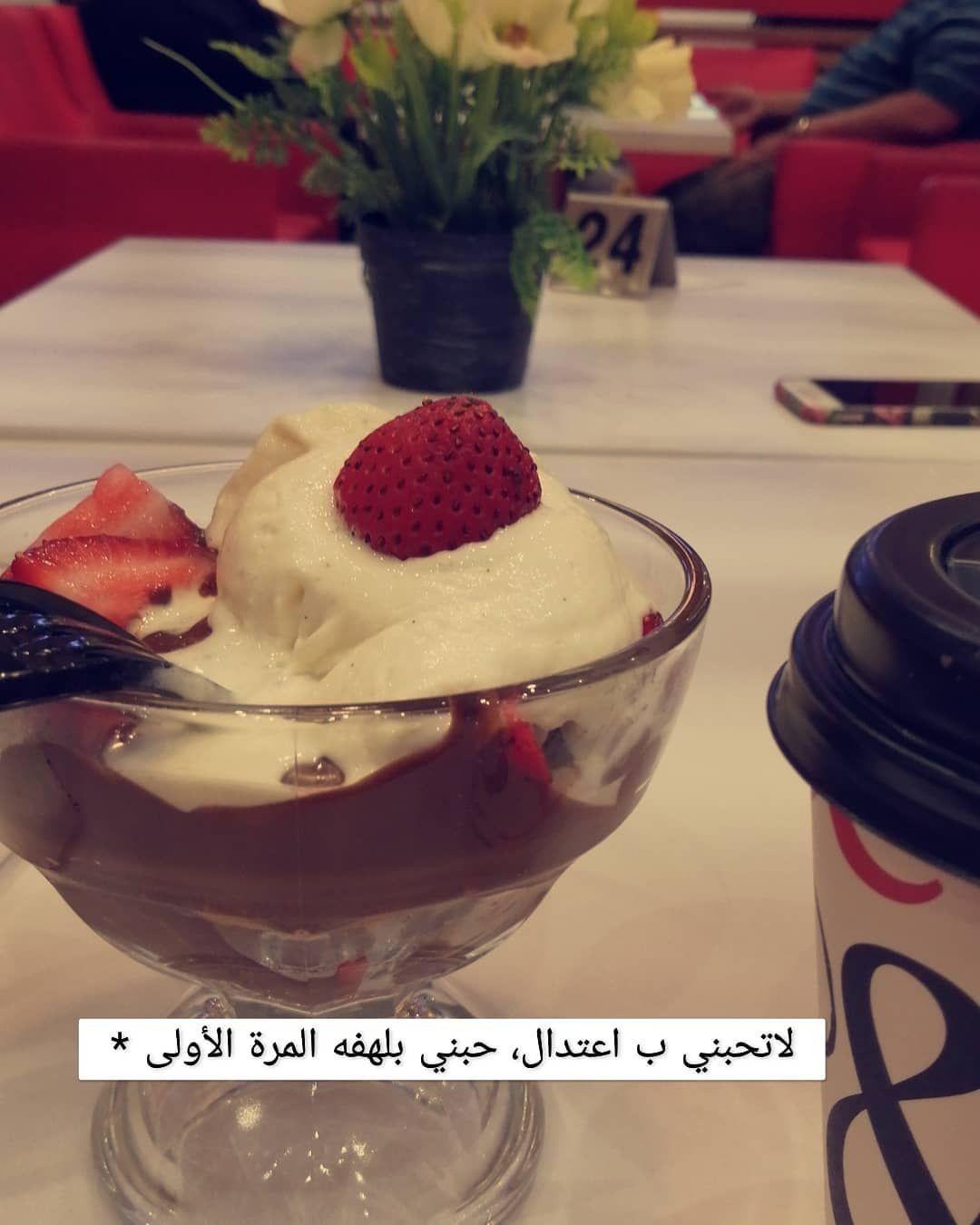 #هاشتاق #صباح_الخير  #مساء_الخير  #goodmorning #good_night  #love  #coffee  #ice