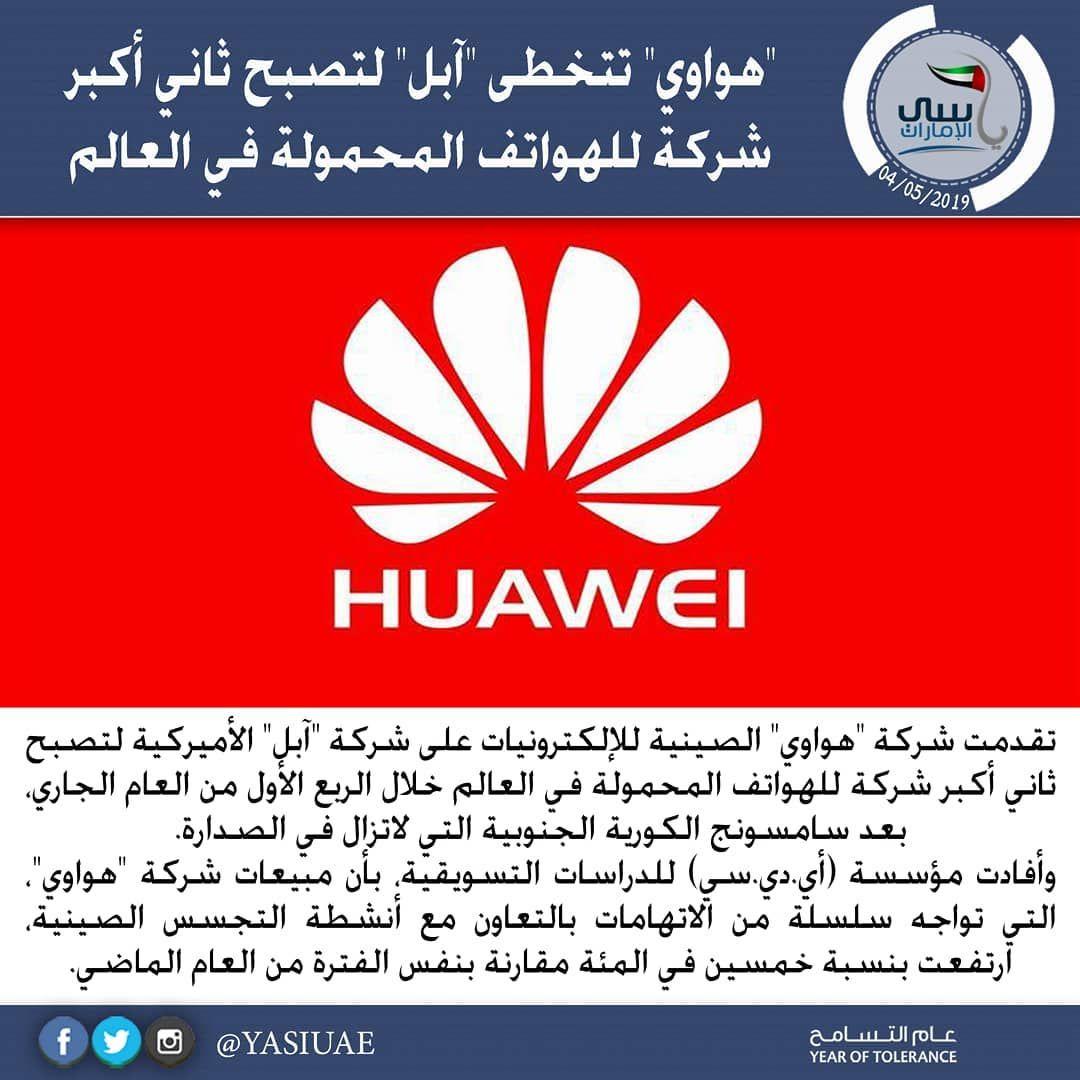 هواوي تتخطى آبل لتصبح ثاني أكبر شركة للهواتف المحمولة في العالم Huaweiarabia تقدمت شركة هواوي الصينية للإلكتر Vehicle Logos British Leyland Logo Logos