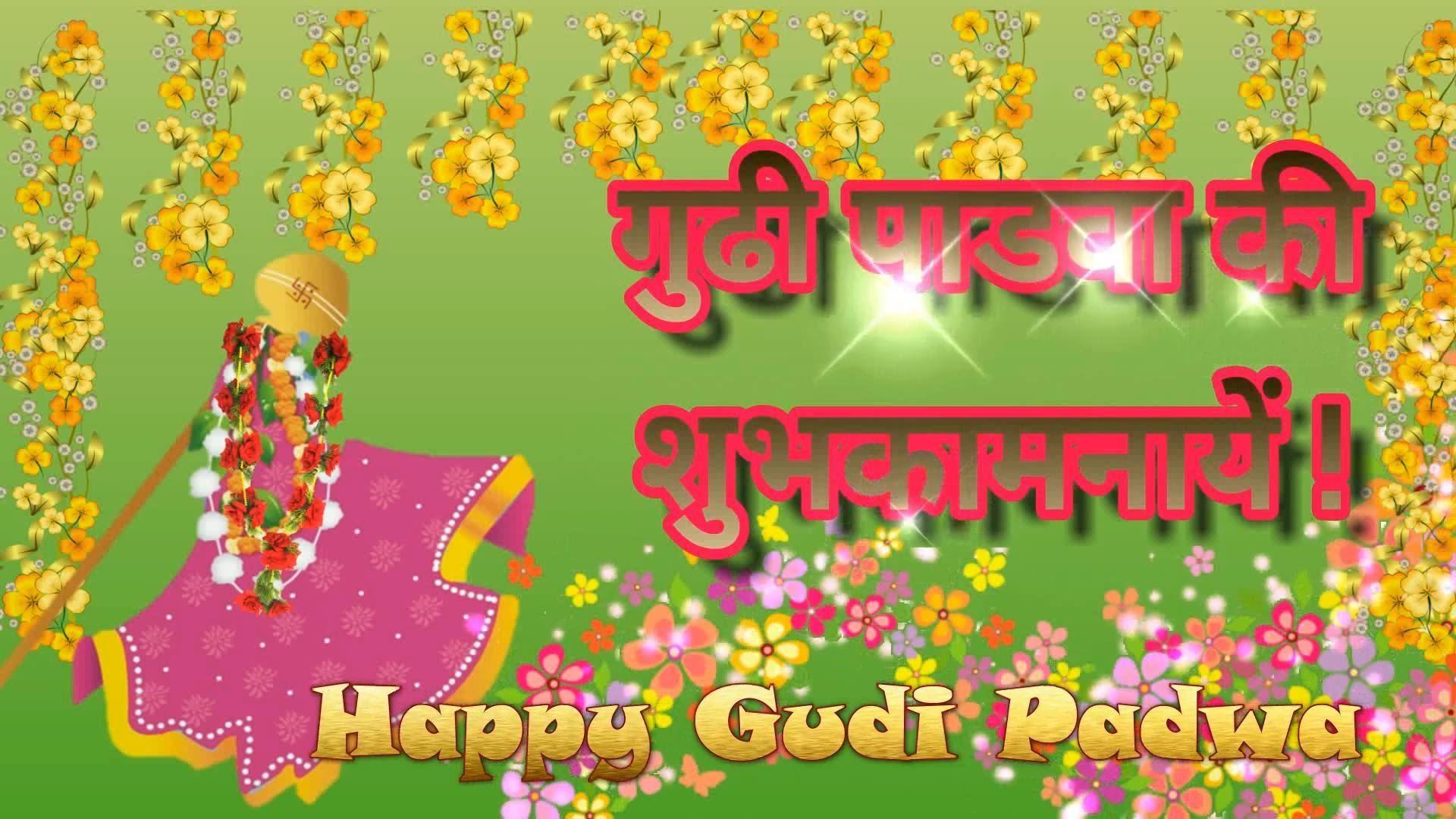 Happy Gudi Padwa Wishes Gudi Padwa 2016 Gudi Padwa Greetings Gudi