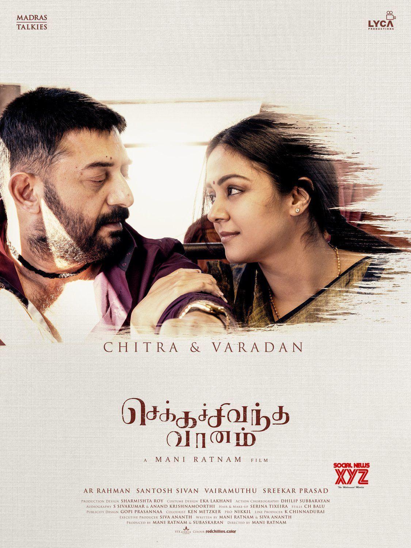 Jyothika First Look As Chitra From Chekka Chivantha Vaanam Social News Xyz Full Movies Family Drama Couple Photography Poses