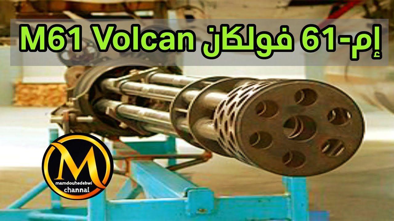الجيش السعودي مدفع رشاش ثقيل إم 61 فولكان M61 Volcan Youtube Cannon Guns