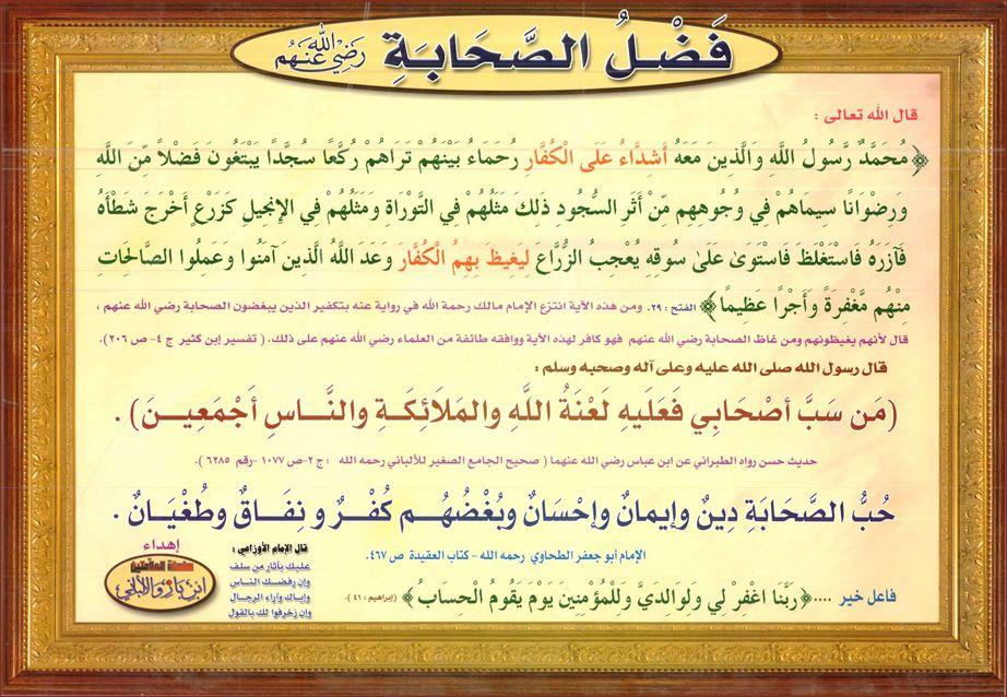 فضل الصحابة Ramadan Images Arabic Books Ramadan