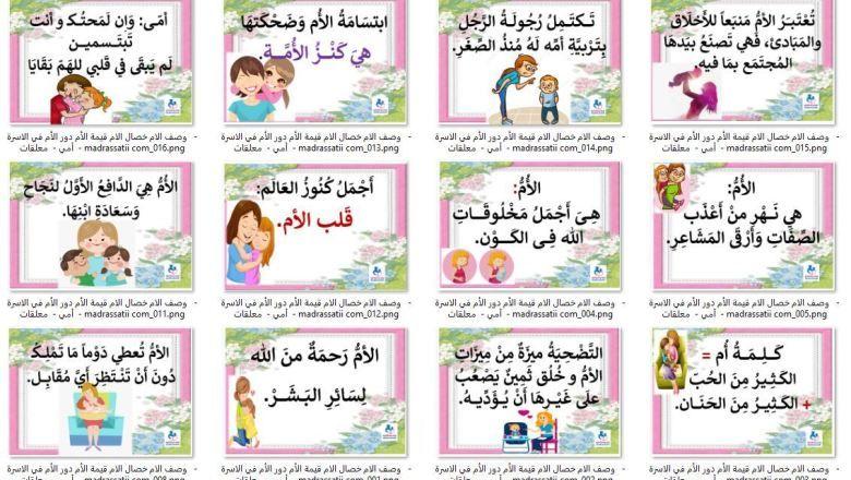 معلقات حروف و كلمات 2 موقع مدرستي Frame Blog Posts Blog