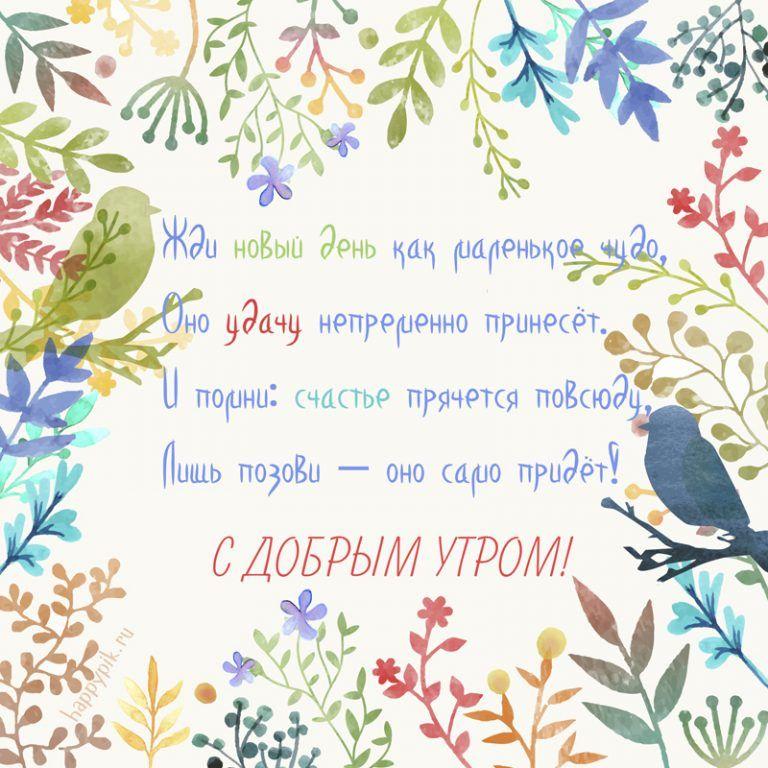 S Dobrym Utrom Nezhnye I Romantichnye Dobroe Utro Otkrytki I