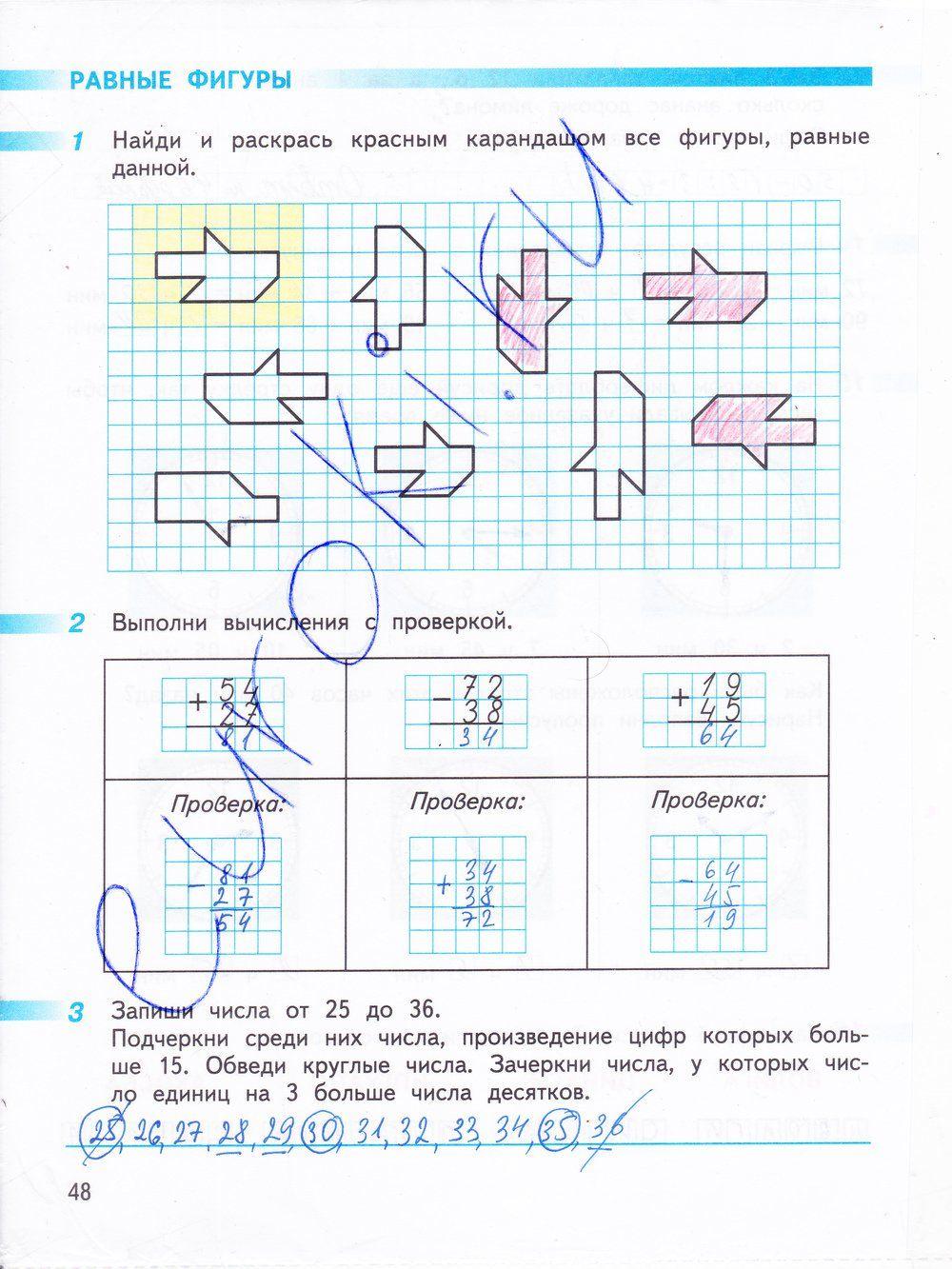 Списывай ру 4г класс по математике часть 1 м.и.моро