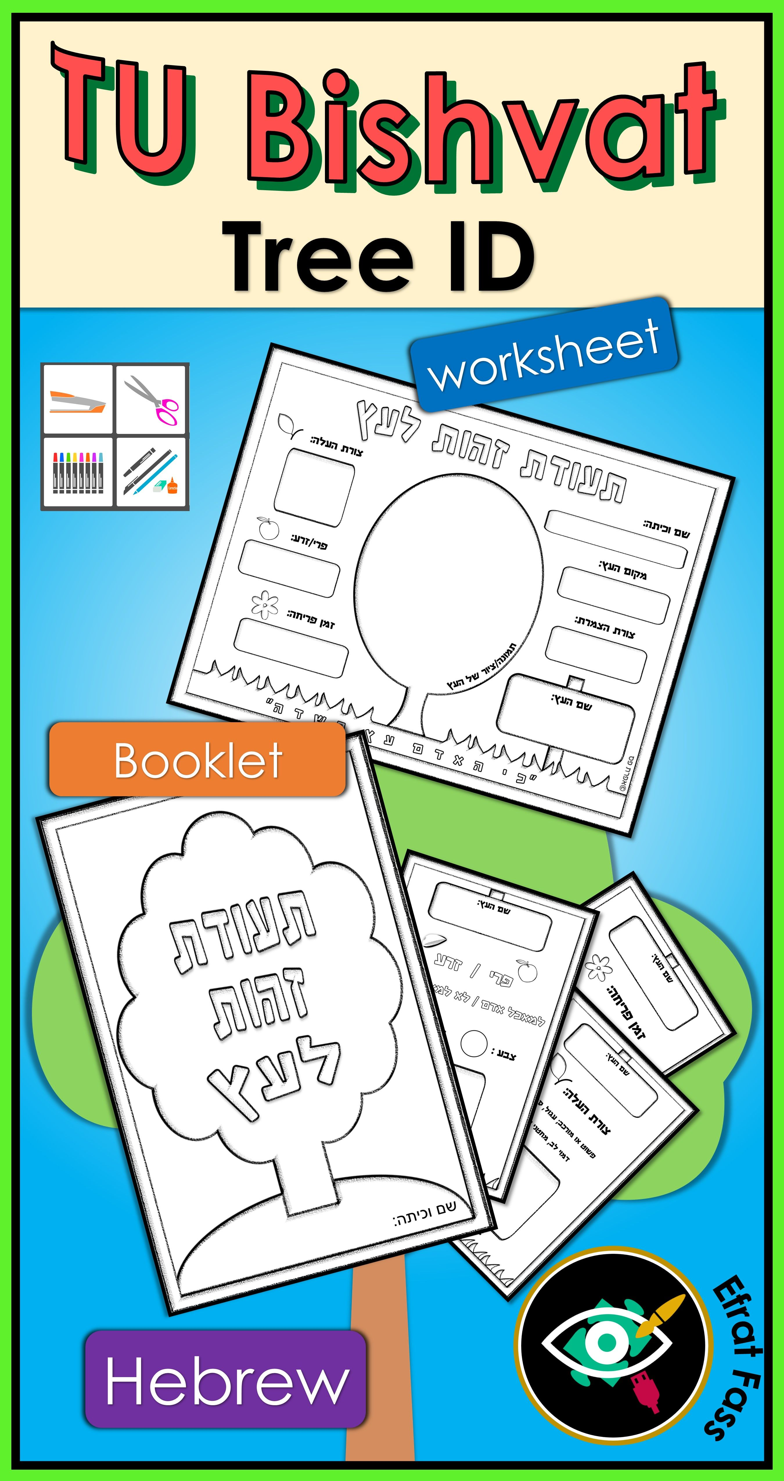 Tu Bishvat Tree Id Mini Book And Worksheet Hebrew With