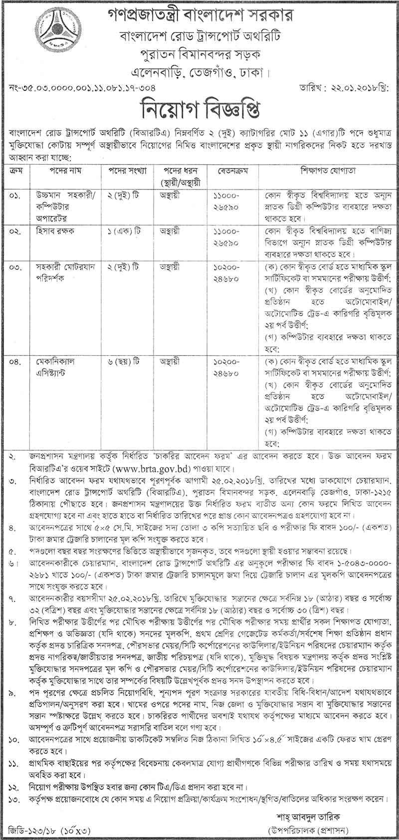 desh Road Transport Authority Jobs Circular 2018   Road ... Mopa Gov Bd Job Application Form Pdf on