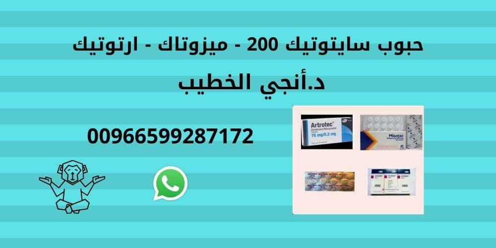 طريقة الاجهاض بـ حبوب ميزوبرستول سايتوتيك ميزوتاك Hayat Nass In 2020 Incoming Call Screenshot Incoming Call