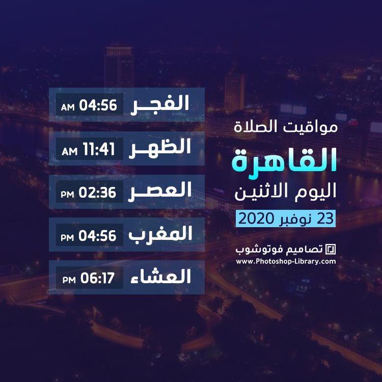 بطاقة موعد اذان الفجر في القاهرة الظهر العصر المغرب العشاء الاثنين 23 11 2020 Highway Signs Photoshop