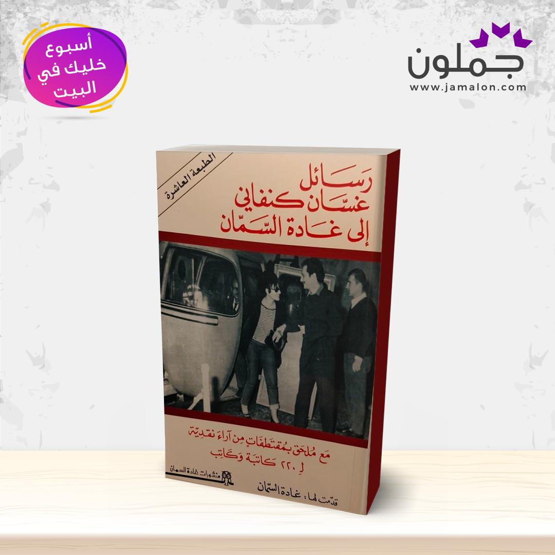 كتاب رسائل غسان كنفاني إلى غادة السمان Book Cover Books Cover