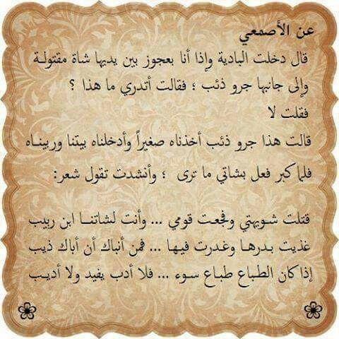 الطبع غلاب Poetry Arabic Calligraphy Quotes