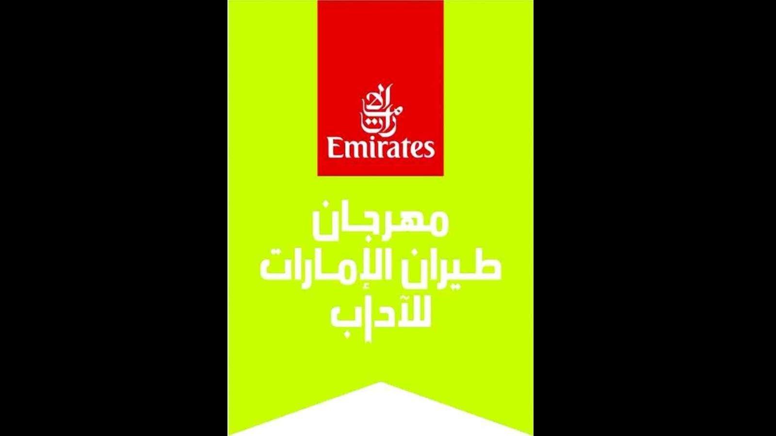 اختتام مهرجان طيران الإمارات للآداب بحضور استثنائي فعلي وافتراضي In 2021 Calm Artwork Calm Keep Calm Artwork