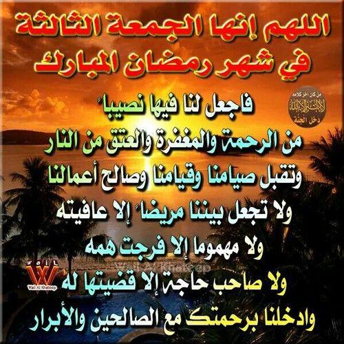 يارب في صباح ثالث جمعة رمضان نسألك رحمة من عندك تهدي بها قلوبنا وتصلح بها أحوالنا وتذهب بها همومنا أياما م Good Morning Animation Islam Facts Ramadan