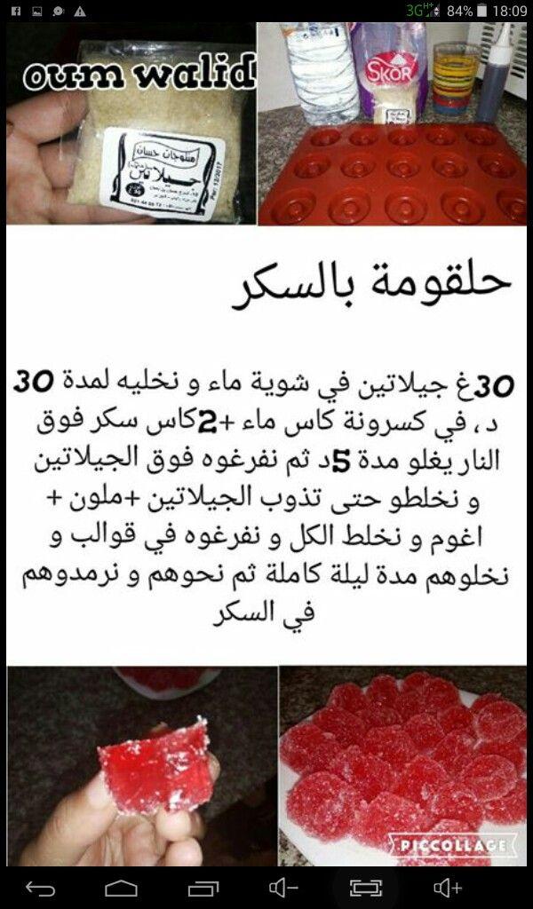 Pin On حلو عربي