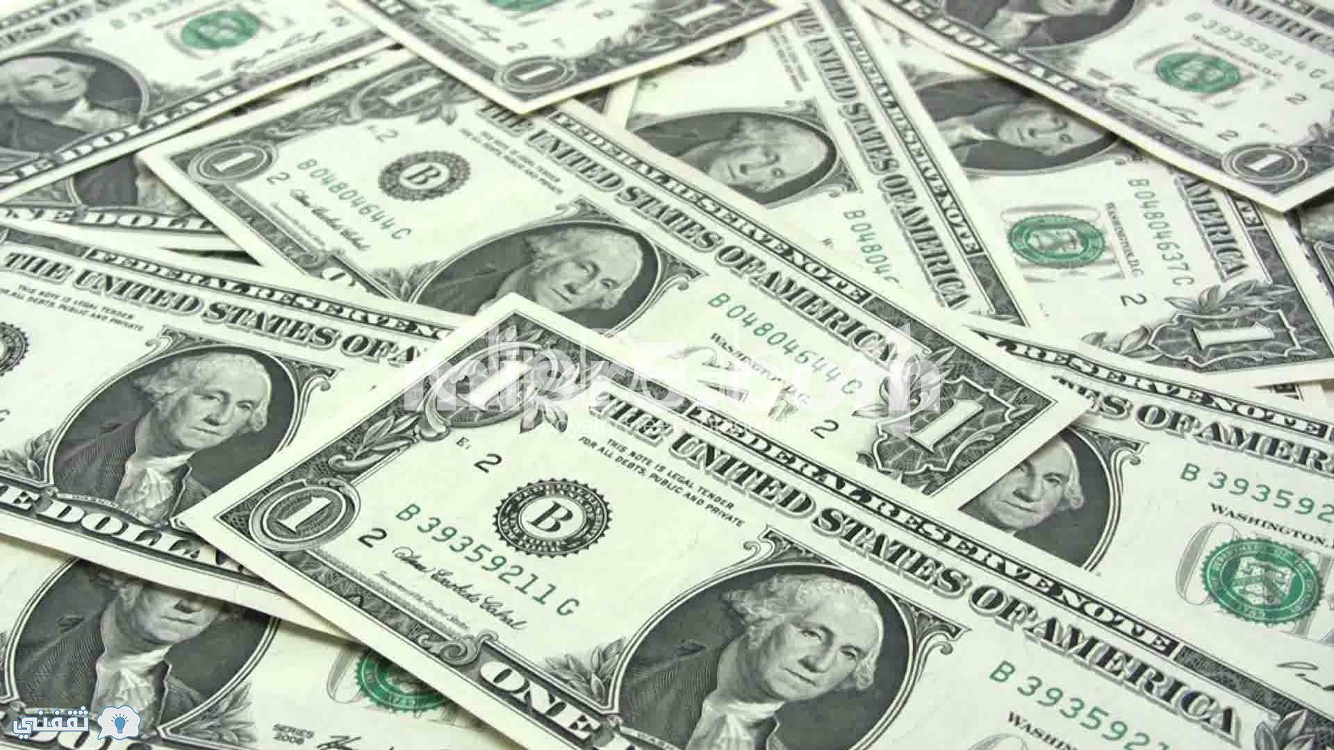 سعر الدولار اليوم الاثنين نتابع معكم سعر الدولار الأمريكي