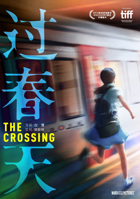 過ぎた春 Oaff2019 コンペティション部門 2020 新作映画 映画祭 春天