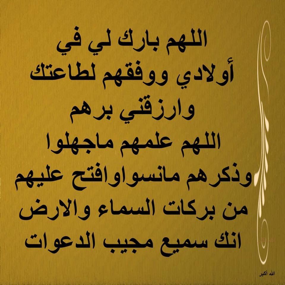 Pin By أدعية إسلامية دعاء أأذكار الج On أذكار دعاء Quotes Arabic Calligraphy Sayings
