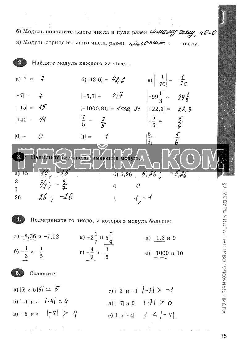 по виноградовой математика 1 решебник класс