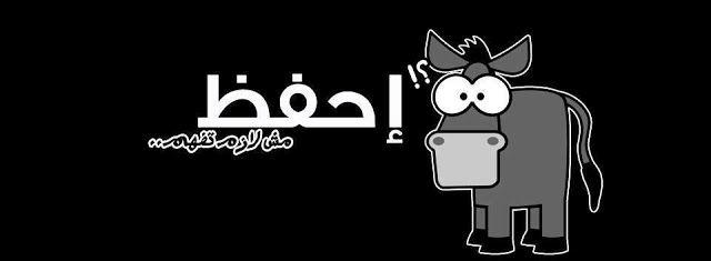 أجمل و أروع صور غلاف للفيس بوك بدون حقوق Casing To Facebook بروفايل للفيس بوك اغلفة للبنات2019 صقور الإبدآع Bart Simpson Bart Character