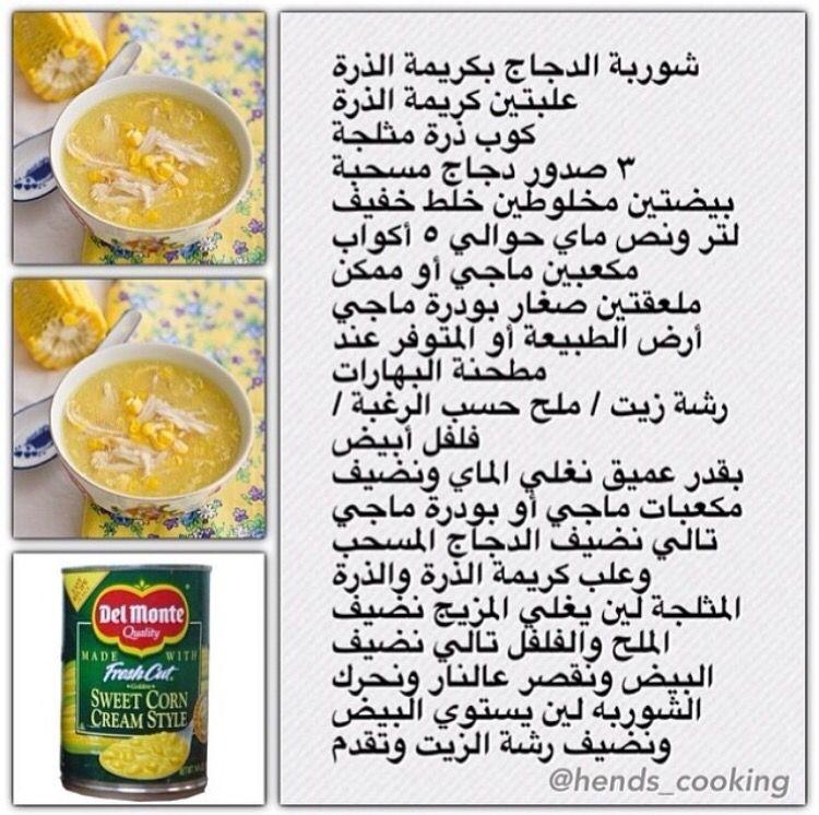 شوربة الدجاج بكريمة الذرة Food Recipies Recipes Cooking