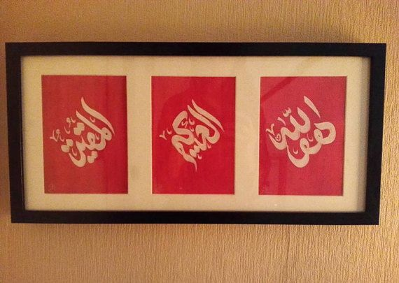 Shahada islamic wall art frame display and artwork
