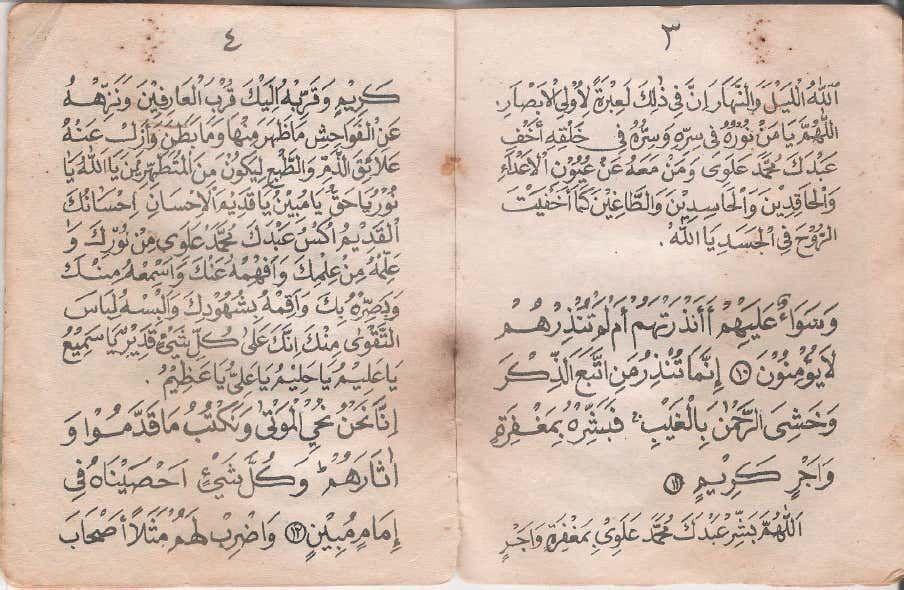 عدية سورة يس Quran Quotes Love Free Ebooks Download Books Quran Quotes