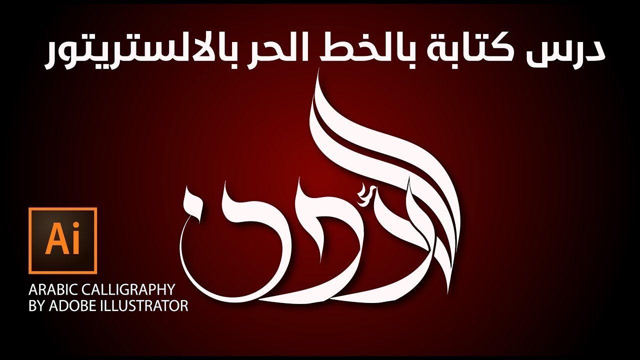 Arabic Calligraphy By Adobe Illustrator درس كتابة اسم لاردن بالالستريتور Illustration Typography Arabic Calligraphy
