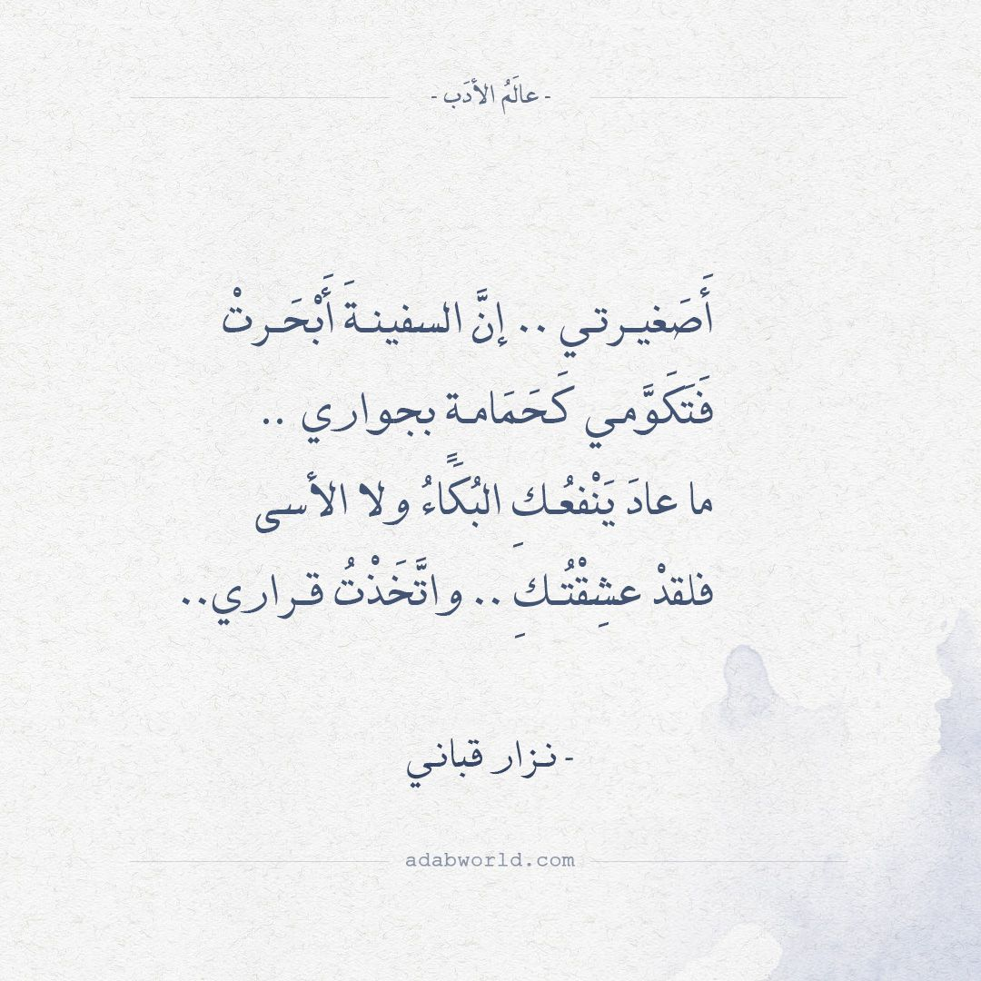 اقتباسات من الشعر العربي والأدب العالمي Quotations Fabulous Quotes Arabic Quotes